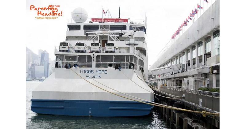 望道號重臨,開辦全球最大型海上書展