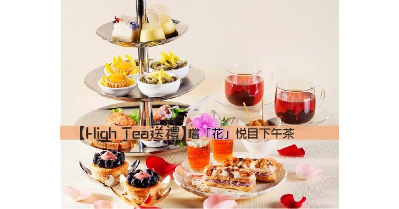 【High Tea送禮】嚐「花」悅目下午茶