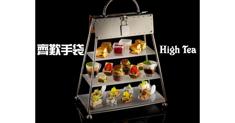 【親子情報】齊歎手袋-high-tea