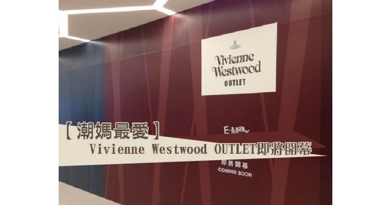 【潮媽最愛】Vivienne Westwood OUTLET即將開幕