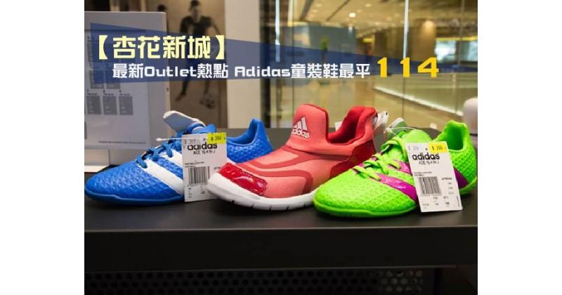 【杏花新城】最新Outlet熱點 Adidas童裝鞋最平114