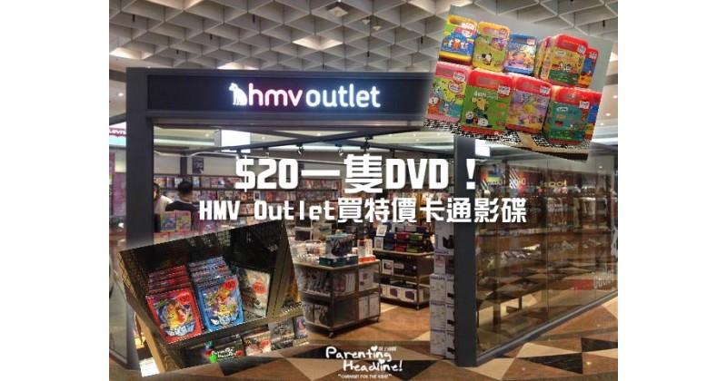 【$20一隻DVD!】HMV Outlet買特價卡通影碟