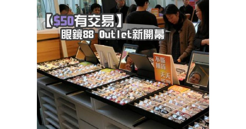 【$50有交易】眼鏡88 Outlet新開幕