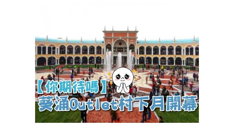 【你期待嗎】葵涌Outlet村下月開幕