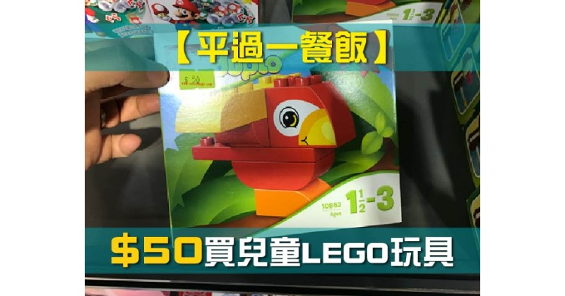 【平過一餐飯】$50買兒童LEGO玩具