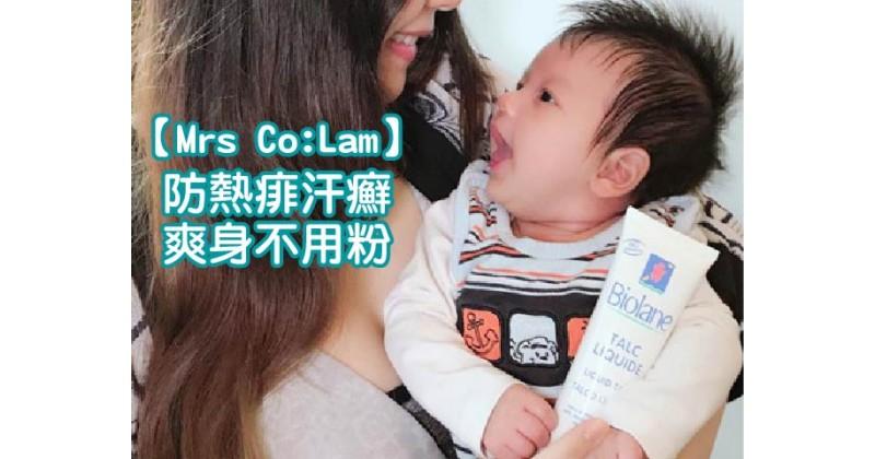 【Mrs Co:Lam】防熱痱汗癬,爽身不用粉