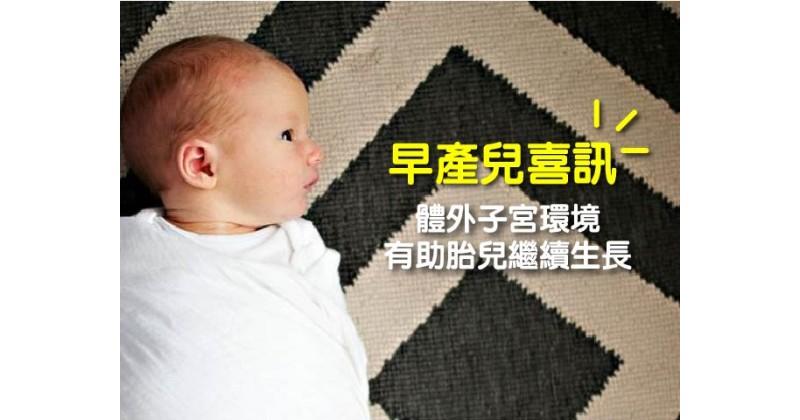 【早產兒喜訊】體外子宮環境有助胎兒繼續生長
