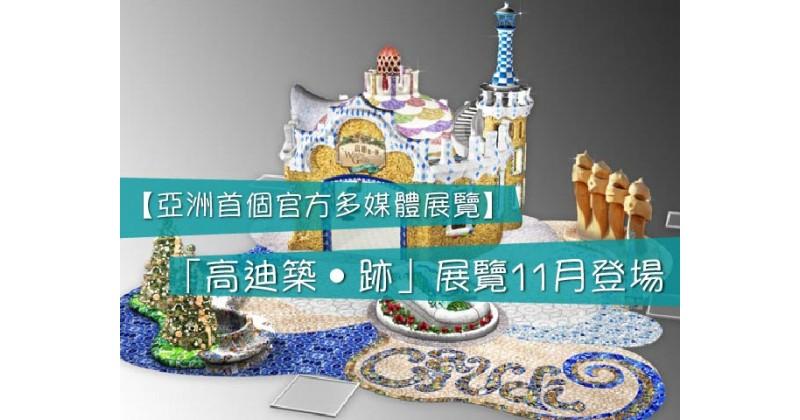 【亞洲首個官方多媒體展覽】「高迪築‧跡」展覽11月登場