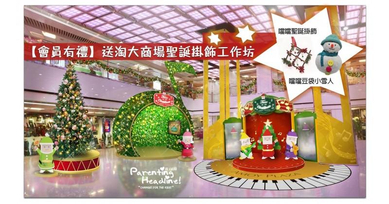 【會員有禮】送淘大商場聖誕掛飾工作坊
