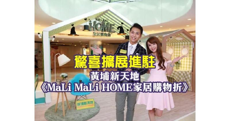 【驚喜擴展進駐】黃埔新天地《MaLi MaLi HOME家居購物折》