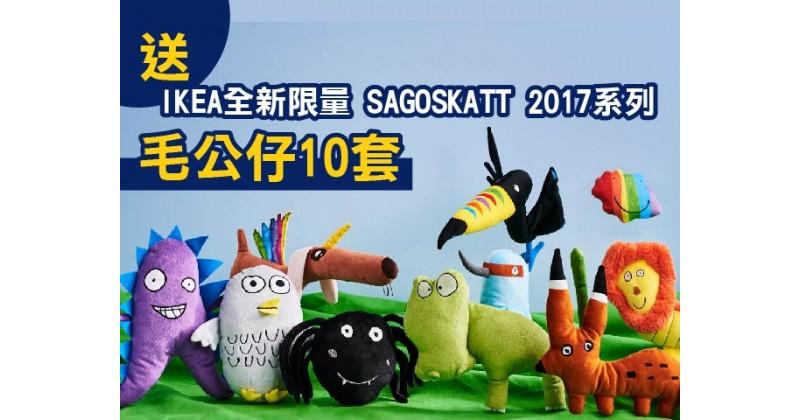 【會員有禮】送IKEA全新限量 SAGOSKATT 2017 系列迷你版毛公仔10套