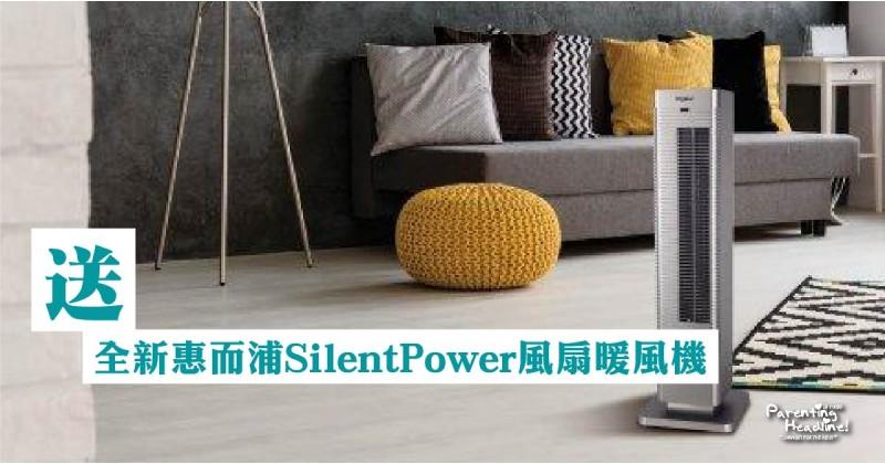 【會員有禮】送全新惠而浦SilentPower風扇暖風機