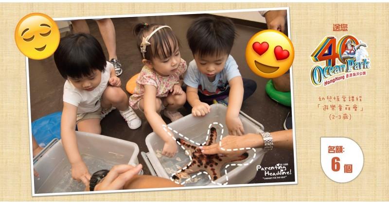 【會員有禮】送您海洋公園幼兒恆常課程「遊樂童萌會」