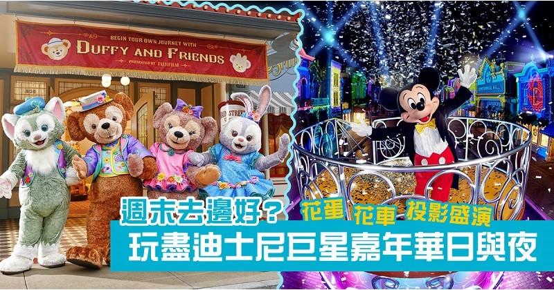 【週末去邊好】玩盡迪士尼巨星嘉年華日與夜