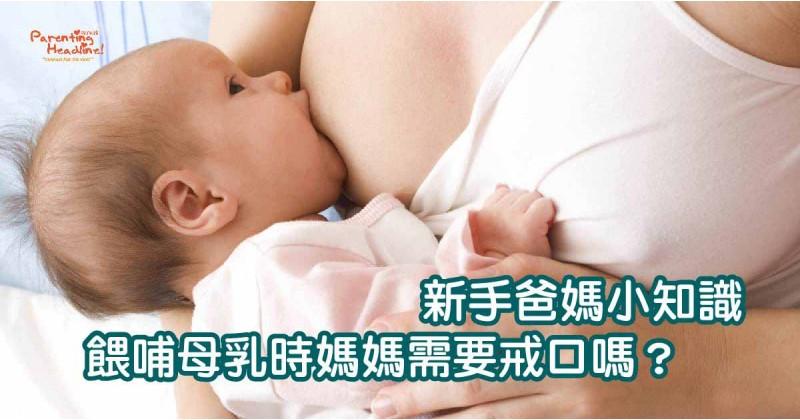 【新手爸媽小知識】餵哺母乳時媽媽需要戒口嗎?
