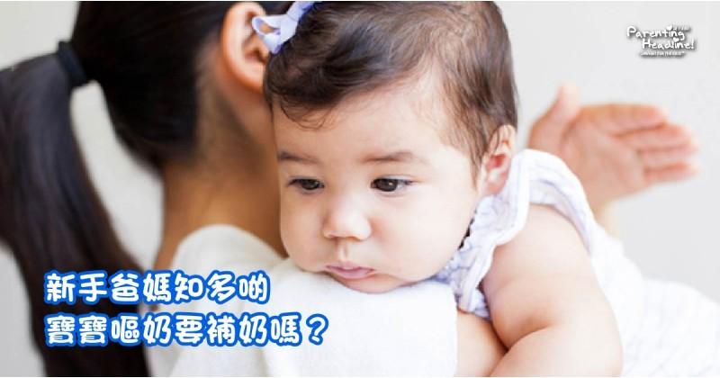 【新手爸媽知多啲】寶寶嘔奶要補奶嗎?