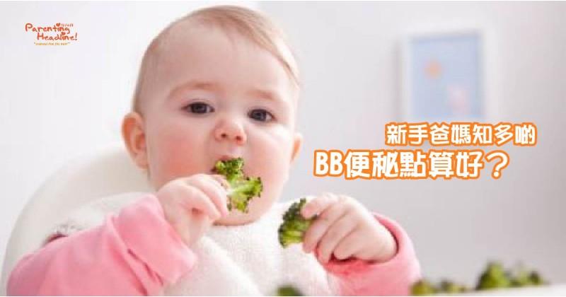 【新手爸媽知多啲】BB便秘點算好?