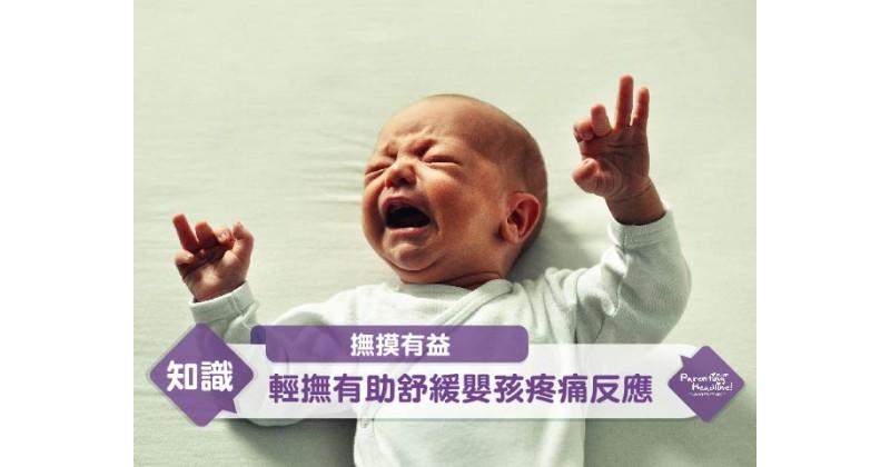 【撫摸有益】輕撫有助舒緩嬰孩疼痛反應