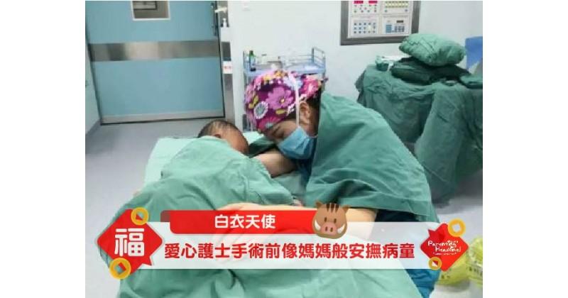 【白衣天使】愛心護士手術前像媽媽般安撫病童