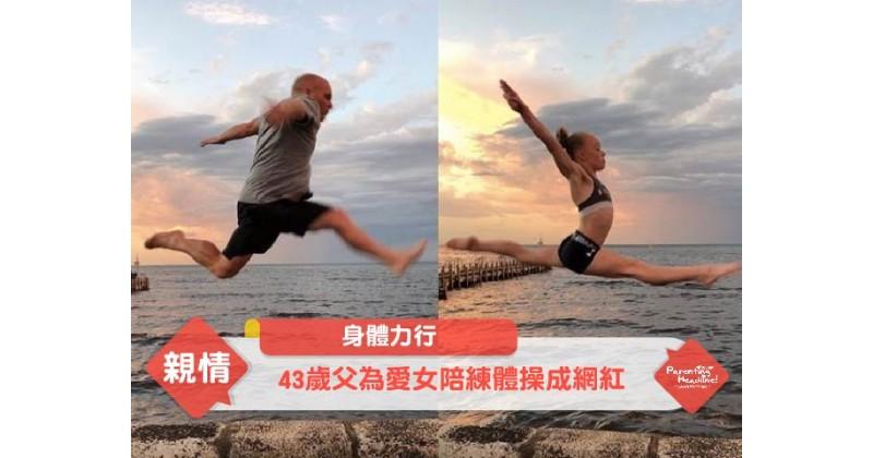【身體力行】43歲父為愛女陪練體操成網紅