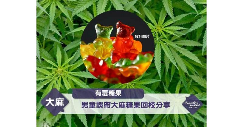 【有毒糖果】男童誤帶大麻糖果回校分享