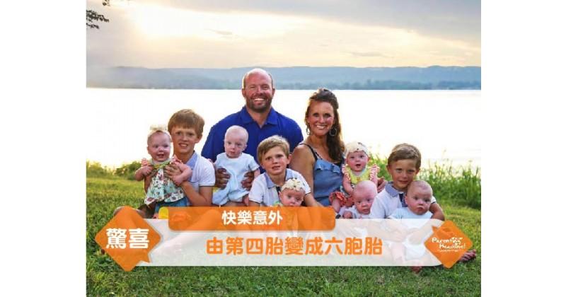 【快樂意外】由第四胎變成六胞胎