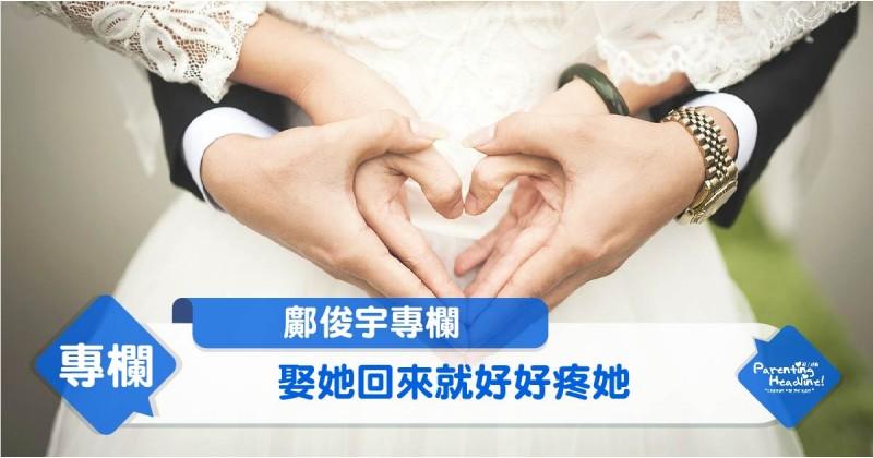 【鄺俊宇專欄】娶她回來就好好疼她