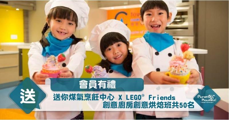 【會員有禮】送你煤氣烹飪中心 X LEGO® Friends 創意廚房創意烘焙班共50名