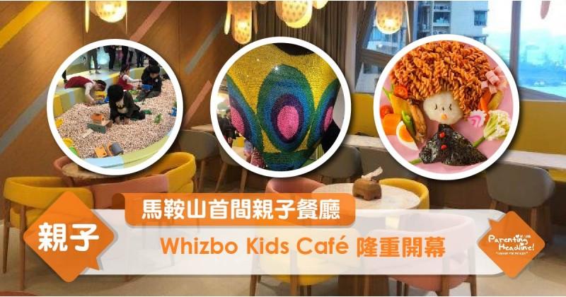 【馬鞍山首間親子餐廳】Whizbo Kids Café隆重開幕