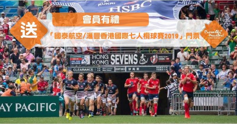 【會員有禮】送你「國泰航空/滙豐香港國際七人欖球賽2019」共12張