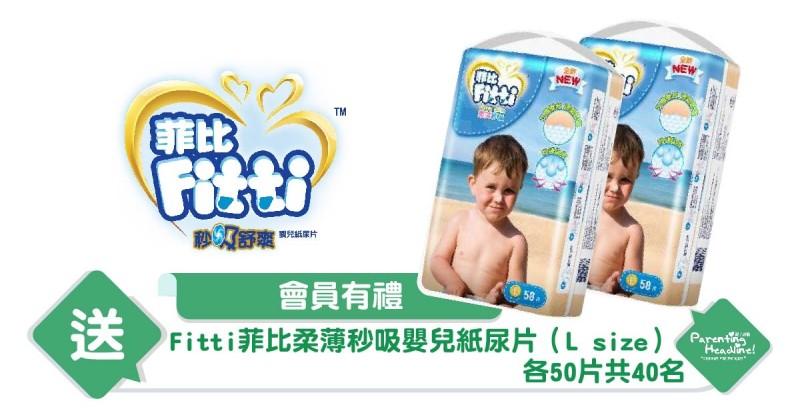 【會員有禮】送你Fitti菲比柔薄秒吸嬰兒紙尿片(L size)各50片共40名