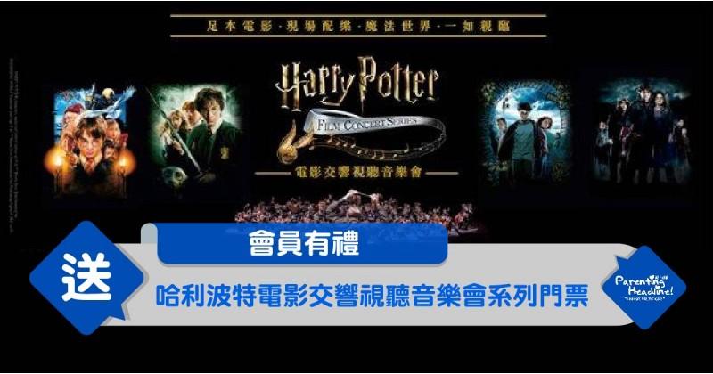 【會員有禮】送你哈利波特電影交響視聽音樂會系列門票