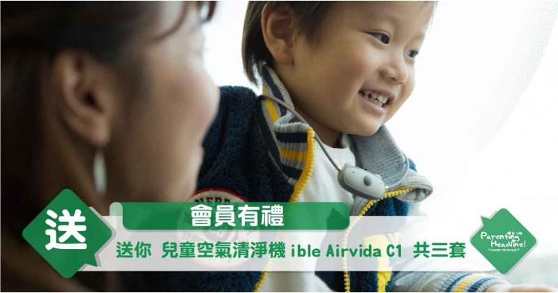 【會員有禮】送你 兒童空氣清淨機 ible Airvida C1