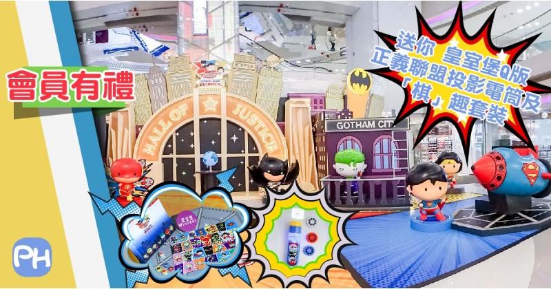 【會員有禮】送你皇室堡Q版正義聯盟投影電筒及「棋」趣套裝
