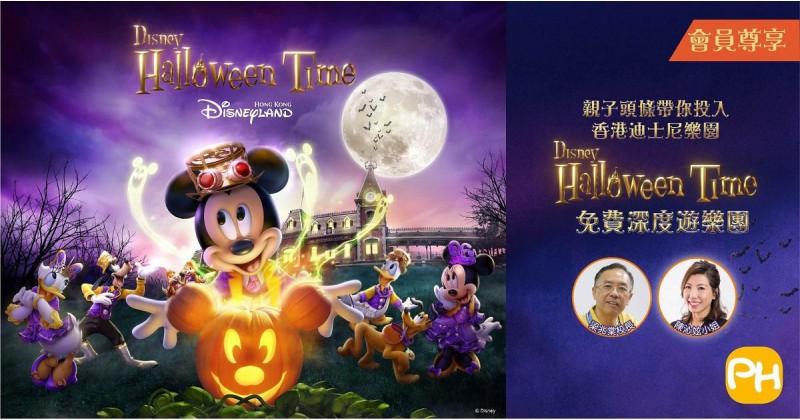【會員尊享】親子頭條帶你投入「香港迪士尼樂園Halloween Time」免費深度遊樂團