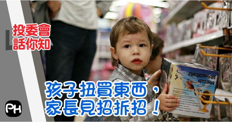 【投委會話你知】孩子扭買東西,家長見招拆招!