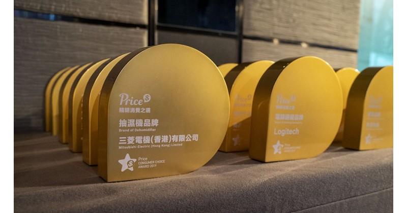 Price.com.hk第一屆「Price Consumer Choice 2019頒獎典禮」 表揚傑出品牌及商戶 分享精明消費之道
