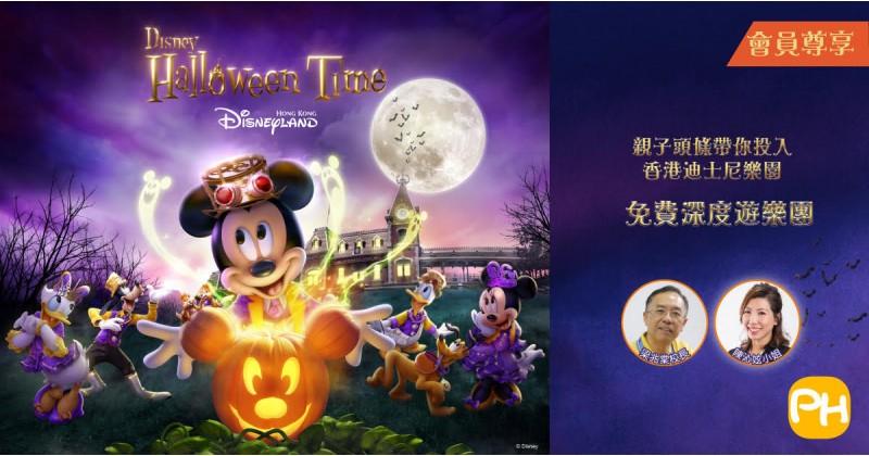 【親子頭條帶隊】 投入「香港迪士尼樂園Halloween Time」深度遊