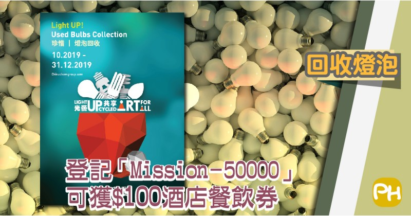 【回收燈泡】登記「Mission 50000」可獲$100酒店餐飲券