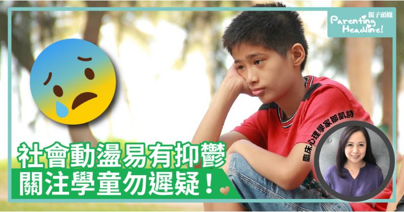 【DR-Max教材大王】社會動盪易有抑鬱 關注學童勿遲疑
