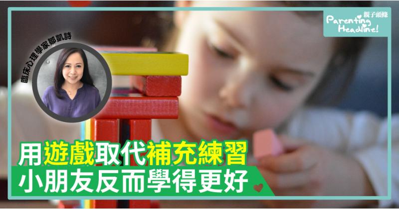 【DR-Max教材大王】用遊戲取代補充練習 小朋友反而學得更好