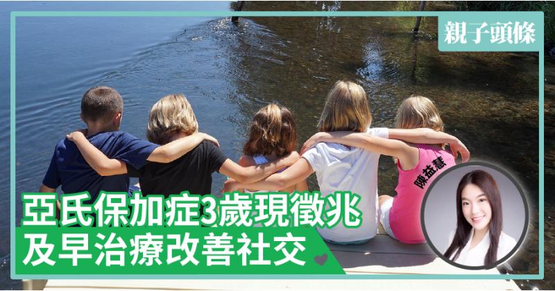 【全面發展教育】亞氏保加症3歲現徵兆 及早治療改善社交