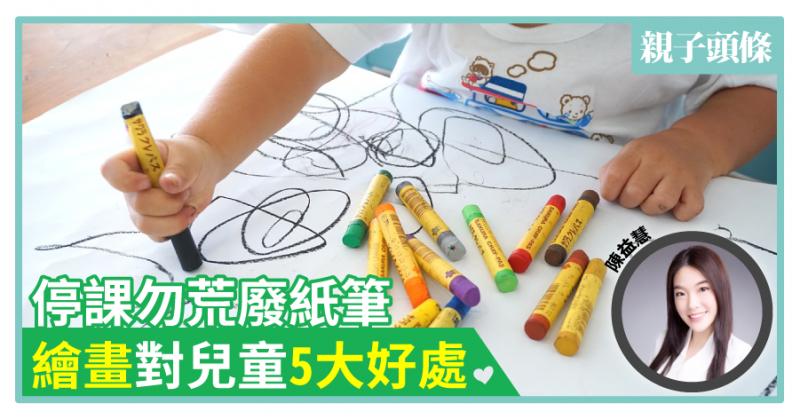 【全面發展教育】停課勿荒廢紙筆 繪畫對兒童5大好處