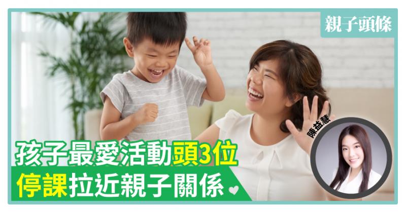 【全面發展教育】孩子最愛活動頭3位 停課拉近親子關係