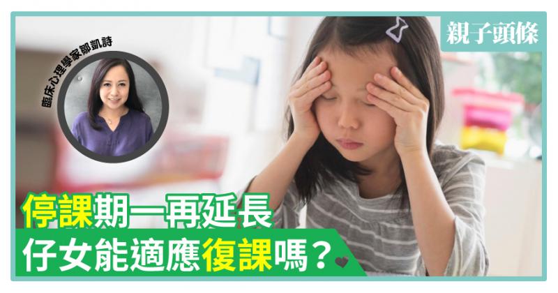 【停課不停學】孩子當停課是「假期」 家長擔心:復課怎適應?