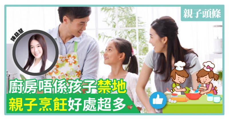 【全面發展教育】廚房唔係孩子禁地 親子烹飪好處超多