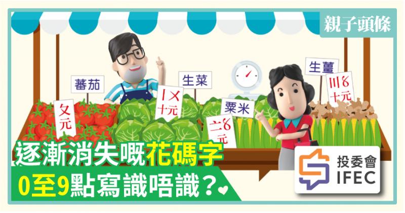 【投委會話你知】逐漸消失嘅花碼字 0至9點寫識唔識?