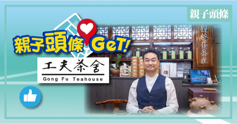 【Get!】健康養生多飲茶 一文講晒綠紅茶功效!
