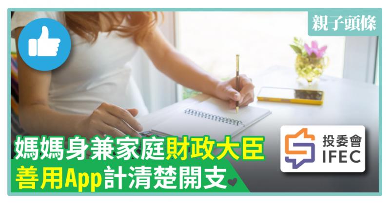 【投委會話你知】媽媽身兼家庭財政大臣 善用App計清楚開支