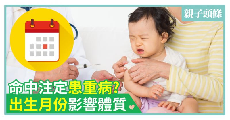 【科學認證】命中注定患重病? 出生月份影響體質